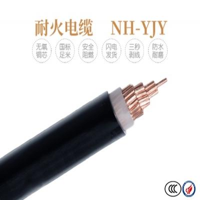 耐火电缆,电力电缆NH-YJV