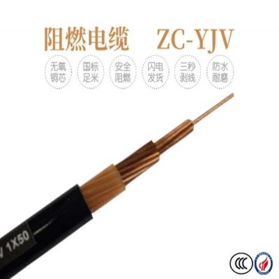阻燃电缆ZC-YJV