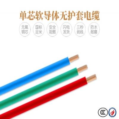 单芯软导体无护套电缆60227 IEC02(RV)