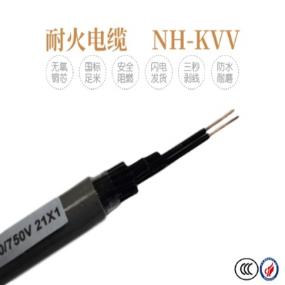 耐火电缆,控制电缆NH-KVV
