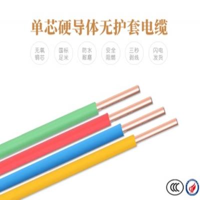 单芯硬导体无护套电缆60227 IEC01(BV)